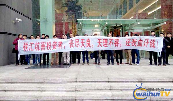 """Protestujący traderzy przed siedzibą brokera próbując odzyskać """"ciężko zarobione pieniądze"""""""