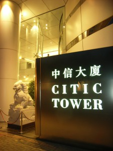 HK_WC_Citic_Tower