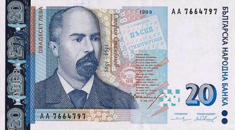 banknot 20 lewów bułgarskich 1