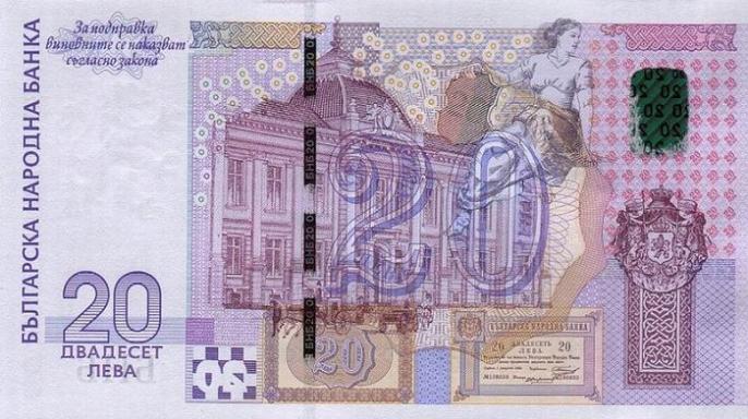 banknot 20 lewów bułgarskich 2